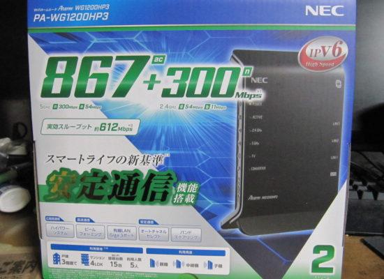 wi-fiホームルーターWG1200HP3の箱